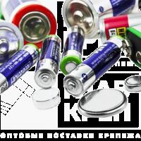 Батарейки и  элементы питания
